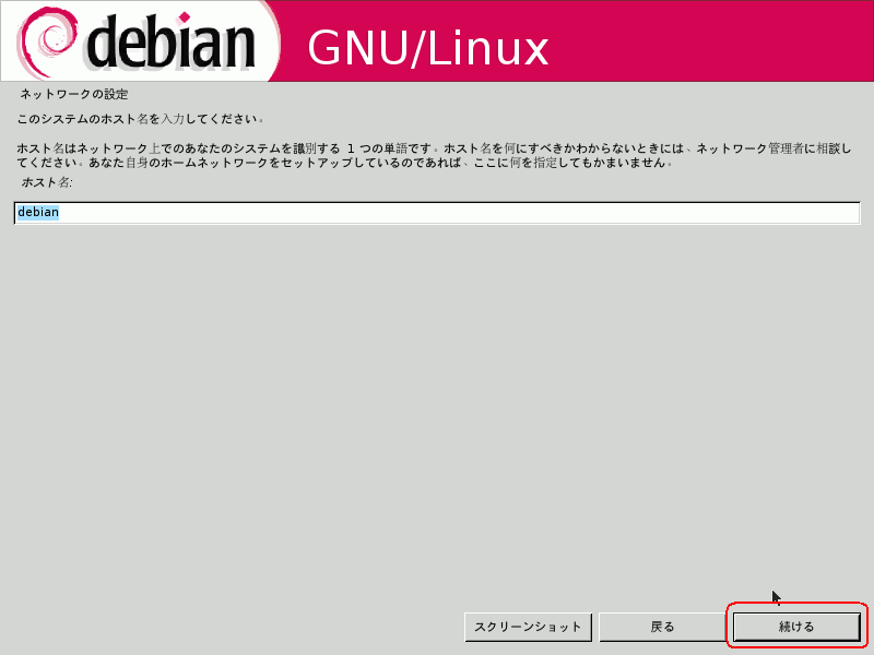 debian-etch-beta3-04.png