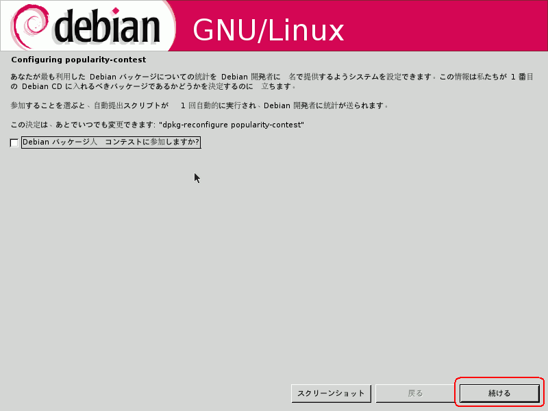 debian-etch-beta3-19.png