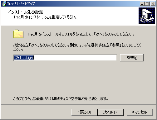 trac-light-1.3.3-install-02.png