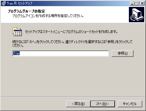 trac-light-1.3.3-install-04.png