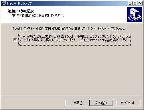 trac-light-1.3.3-install-05.png