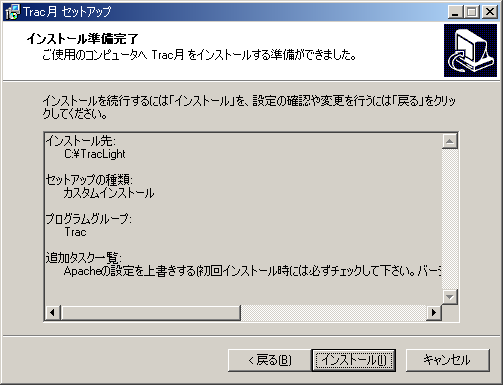 trac-light-1.3.3-install-06.png