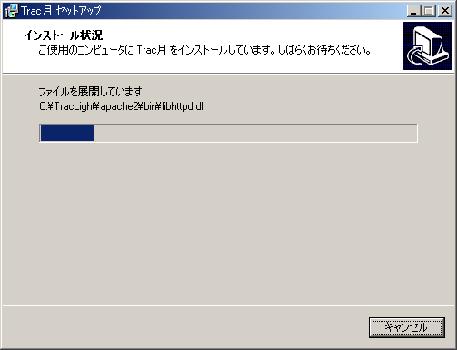trac-light-1.3.3-install-07.png