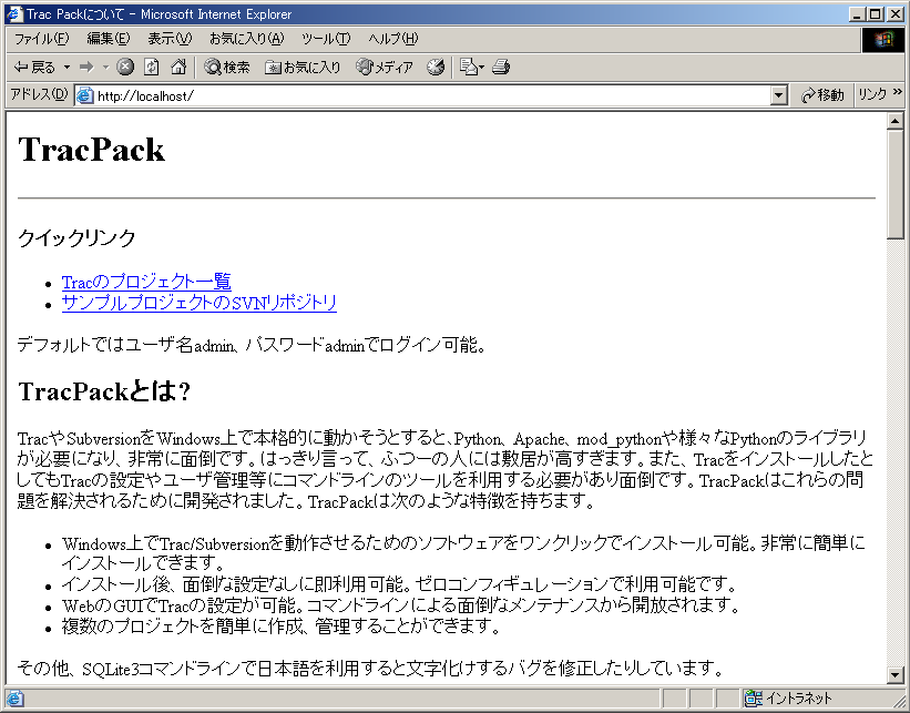 TracPack-15.png