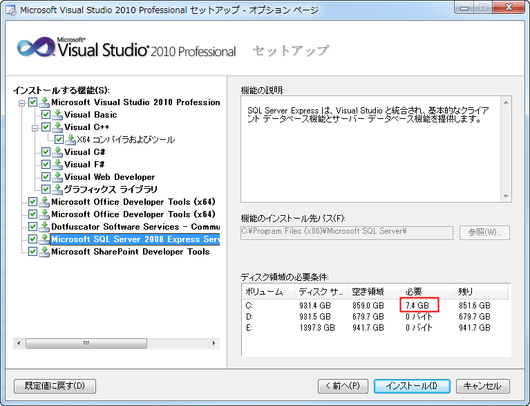 vs2010-install-components-full.png