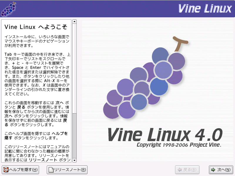vine4.0-install-03.png