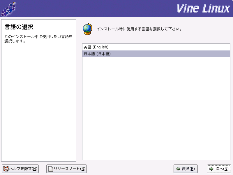 vine4.0-install-04.png