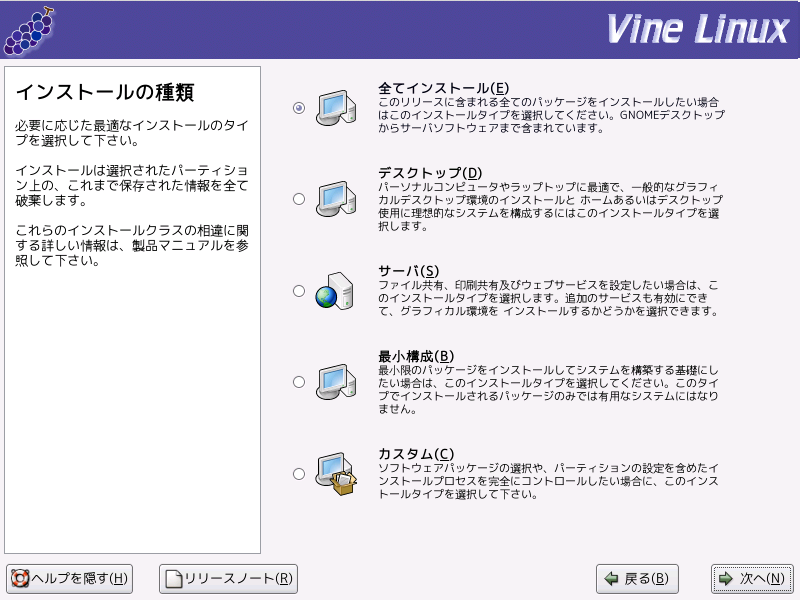 vine4.0-install-06.png