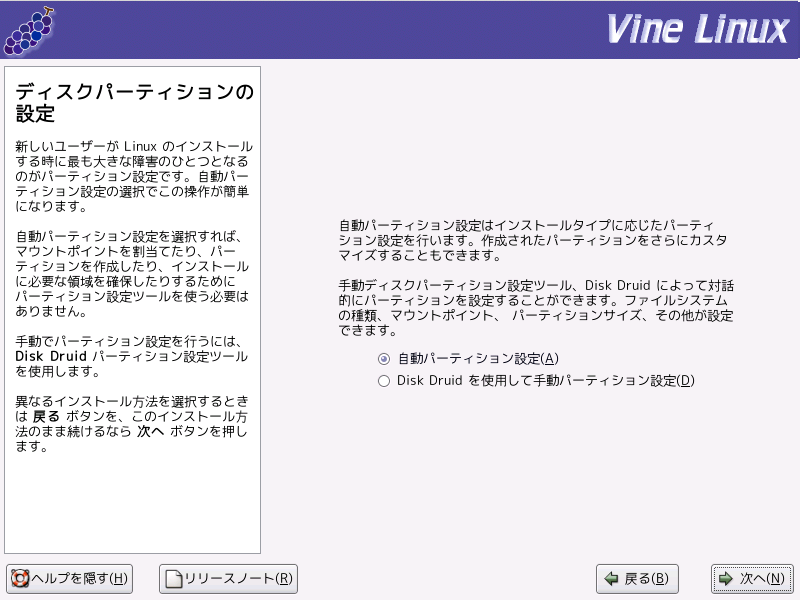 vine4.0-install-07.png