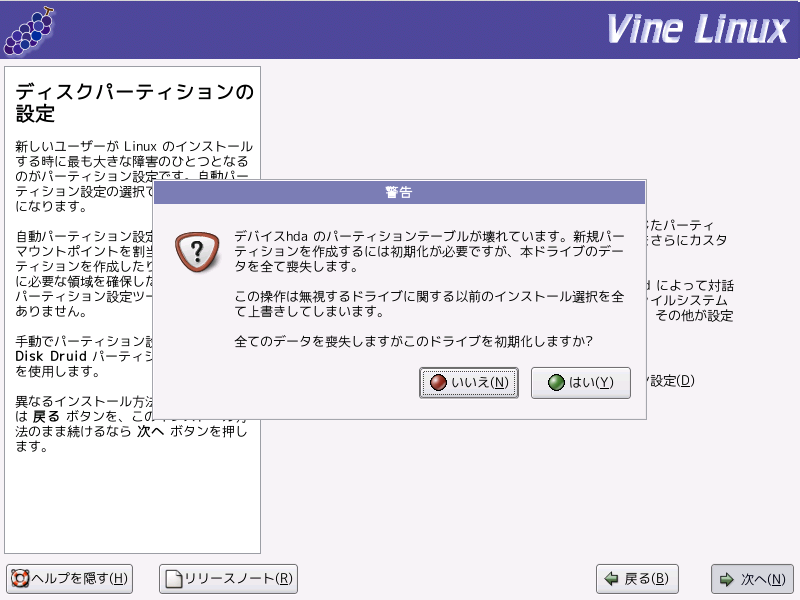 vine4.0-install-08.png