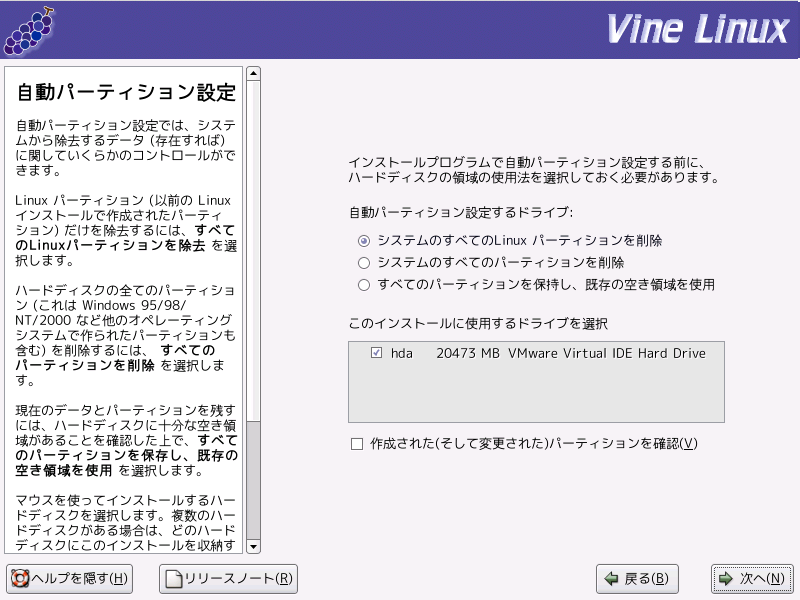 vine4.0-install-09.png