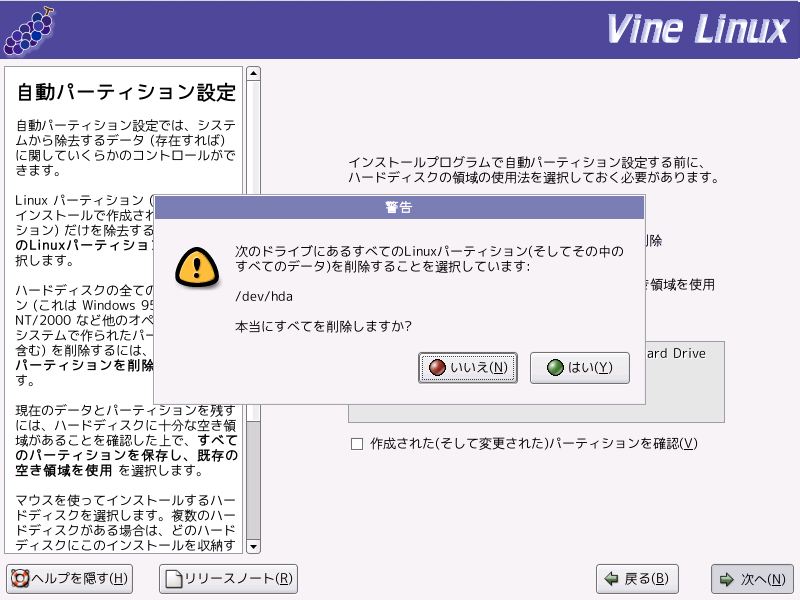 vine4.0-install-10.png