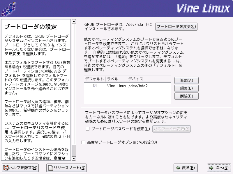 vine4.0-install-11.png