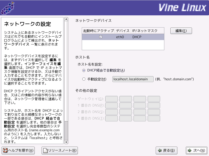 vine4.0-install-12.png