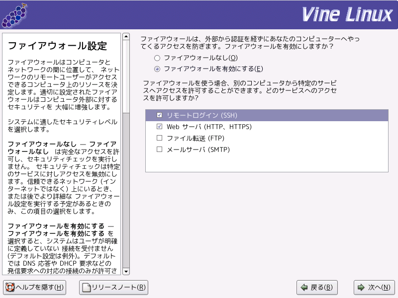 vine4.0-install-13.png