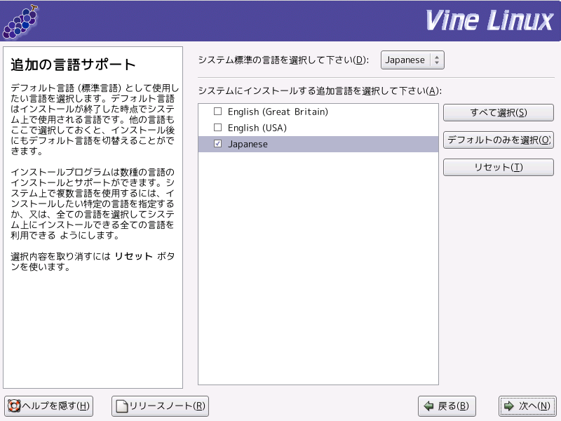 vine4.0-install-14.png