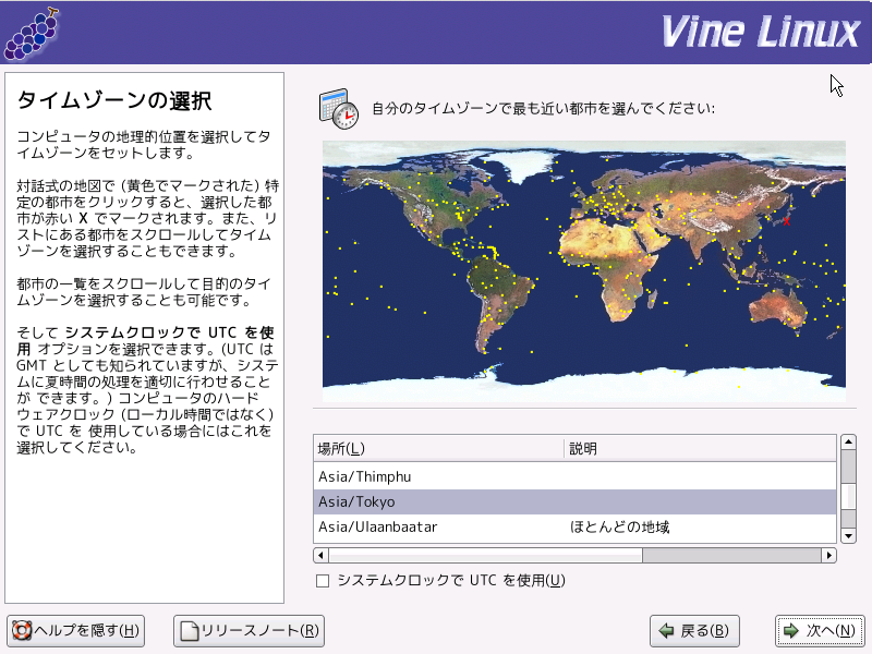 vine4.0-install-15.png