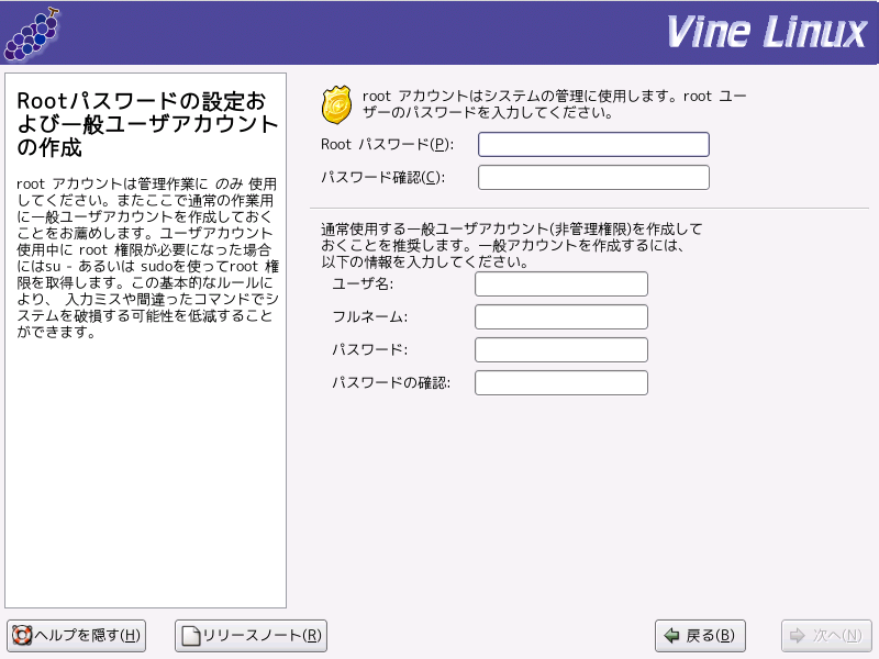 vine4.0-install-16.png