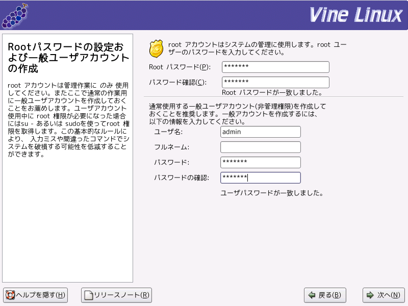 vine4.0-install-17.png