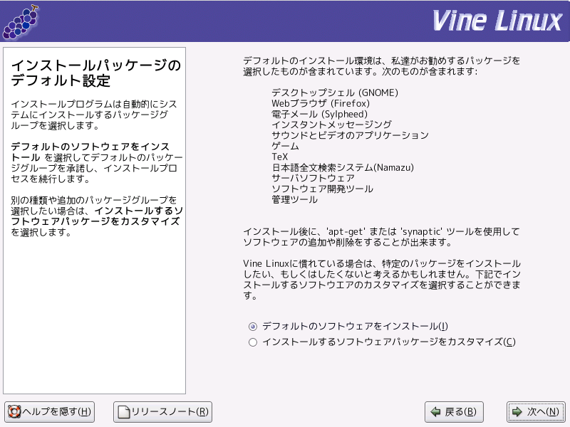 vine4.0-install-18.png