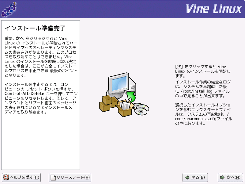 vine4.0-install-19.png