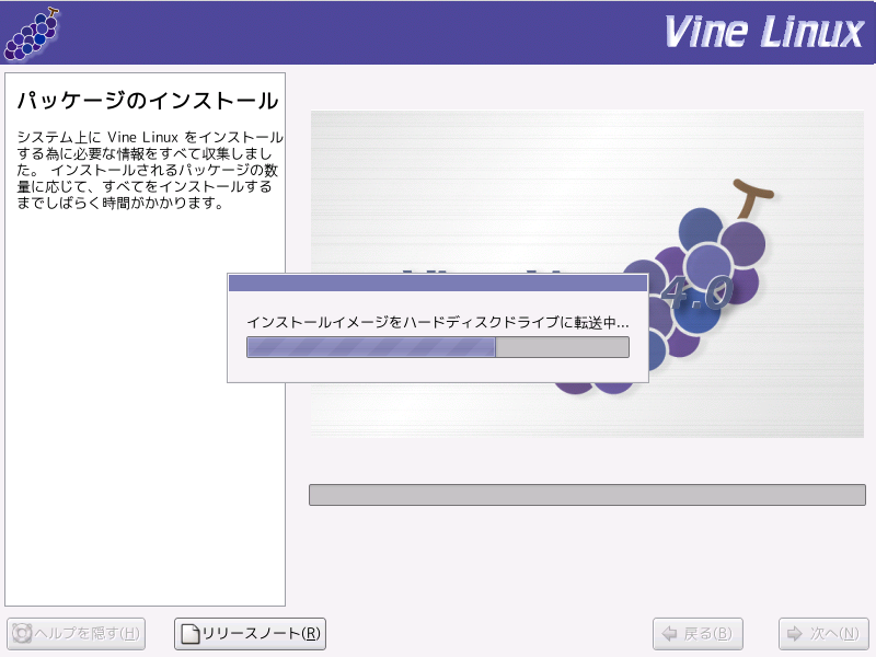 vine4.0-install-20.png