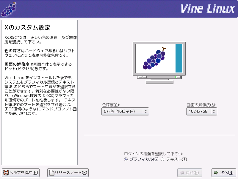 vine4.0-install-21.png