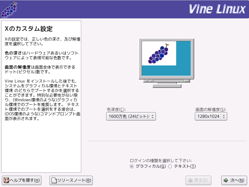 vine4.0-install-22.png