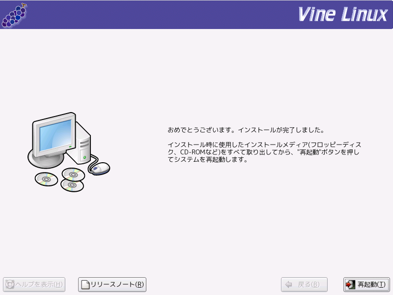 vine4.0-install-23.png
