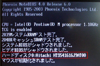 hdd160-bios-boot.jpg